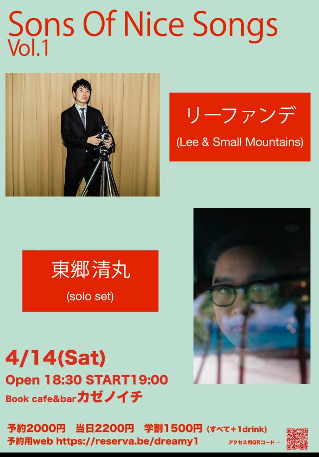 リーファンデと東郷清丸、2018年注目の男性SSW2組が愛知・安城市でツーマンライブ。