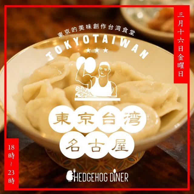 アメリカ文化を発信する朝食店・EARLY BIRDS breakfast夜の部「HEDGEHOG DINER」と、東京の人気台湾料理店「東京台湾」がコラボ!