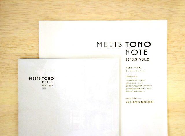 【SPECIAL REVIEW】東濃の新たな魅力を掘り起こす『MEETS TONO NOTE vol.2』がリリース。東濃のお酒をとことん楽しむイベント『MEETS TONO 東濃の地酒と美濃焼。2018』で配布も!