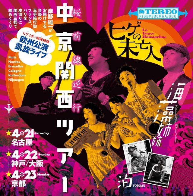 岸野雄一率いるジャンル分け不可能な音楽ユニット・ヒゲの未亡人、海藻姉妹、泊がツアー。名古屋公演は千種モノコトにて。
