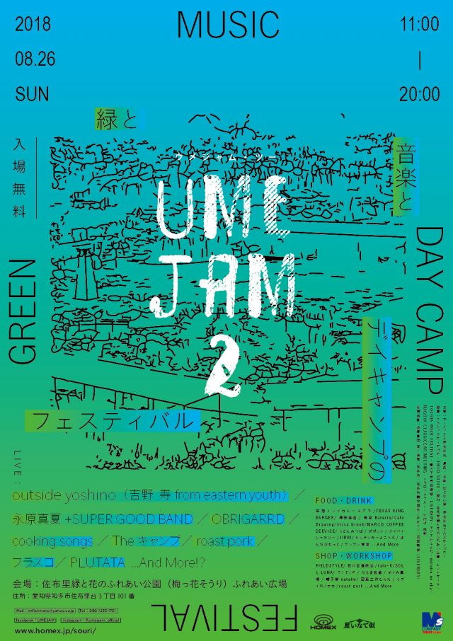 【TT発表】緑と音楽の入場無料フェス「UMEJAM2」が愛知・知多の梅の名所にて開催。出演にoutside yoshino(eastern youth)、永原真夏、cooking  songs、OBRIGARRDら。