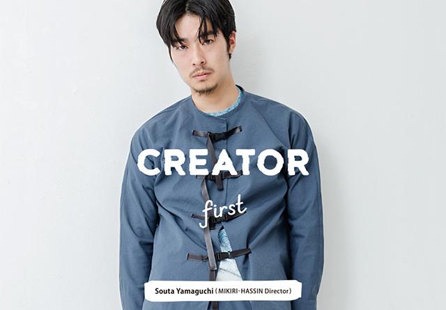 クリエイターの感性や情熱を最大限に打ち出すUNEVEN GENERAL STORE主催の「Creator First 03」。ゲストにミキリハッシンディレクターの山口壮大。
