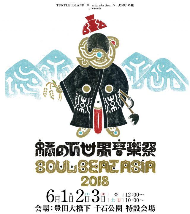 「橋の下世界音楽祭 SOUL BEAT ASIA 2018」開催前日に出演者一挙発表。あふり、SODA!、SAICOBAB、切腹、タートル、チーターズマニアらが出演。