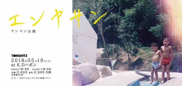 愛知発SSW兄弟デュオ・エンヤサンが10周年を記念したワンマン公演を名古屋K.D.Japonで開催。MZP a.k.a マジカル頭脳パワーとのコラボも。