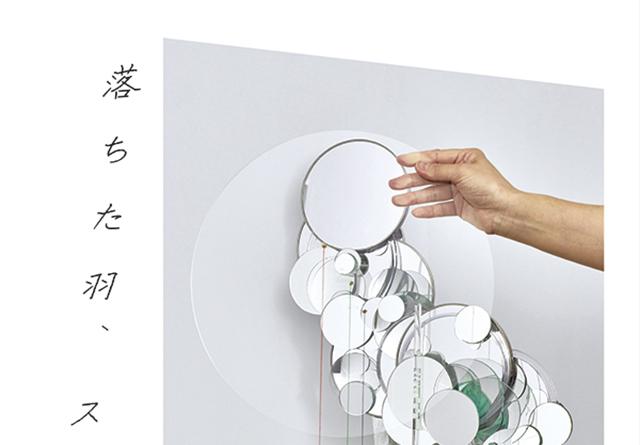愛知を拠点に活動する現代美術作家・荒木由香里 による個展「落ちた羽、スキップ。」がAIN SNPH DISPATCHで開催。