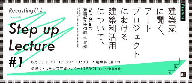 豊田市発の市民参加型アートプロジェクト「Recasting Club」がトークイベントシリーズを始動!初回テーマは「アートと建築」。3名の建築家による鼎談を旧・旅館で開催。