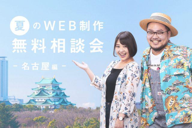 第一線で活躍するWebディレクターらが登場!東京のウェブ制作会社「LIG」がWeb制作無料相談会/会社説明会&懇親会を名古屋・LIVERARYofficeで出張開催。