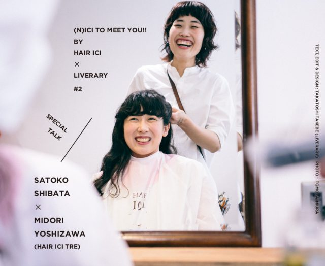 "【SPECIAL COLUMN】<br/> "" (N)ICI TO MEET YOU! "" #02 <br/>柴田聡子 × 吉澤 翠(HAIR ICI TRE)"