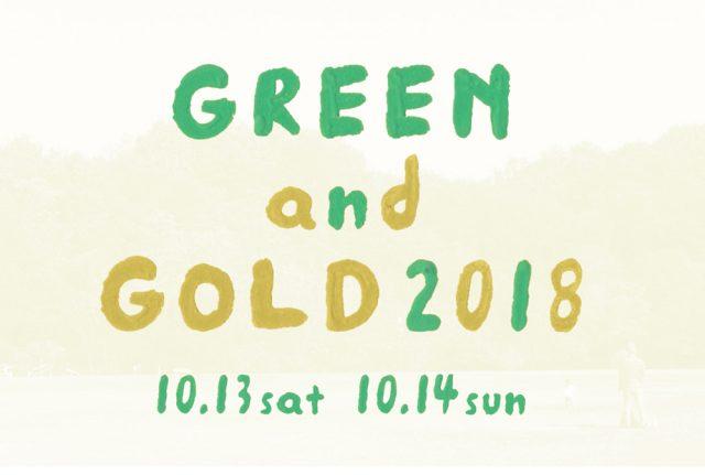 キャンプインフェス「GREEN and GOLD」が岐阜県可児市にて今秋初開催。第1弾出演者発表は、ハンバート ハンバート、Predawn、birdら5組。