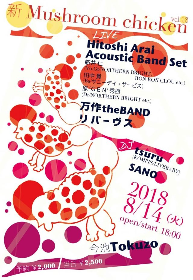 90年代名古屋のギターポップシーンを牽引したバンド、リバーヴス主催企画に、新井仁(NORTHERN BRIGHT)、田中貴(サニーデイ・サービス)らによるHitoshi Arai Acoustic Band Setが出演。