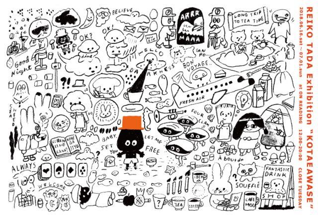 NHKみんなのうた「うんだらか うだすぽん」でもお馴染み!ユニークなキャラクターや、カラフルでポップな作風が人気のイラストレーター、多田玲子による個展が開催。