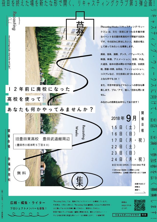 あなたなら廃校使って何をする?豊田市発のアートプロジェクト「Recasting Club」が今秋開催の廃校イベントに向け、参加者募集&説明会を開催!広報・ライター部員も同時募集。