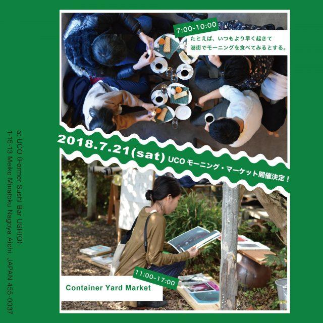 「コーヒーのある風景」を作り出すアーティストユニット・L PACK. によるモーニングのイベントとマーケットが開催。