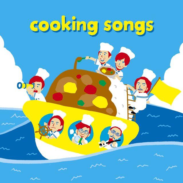 高橋保行と伴瀬朝彦による料理と音楽をテーマにしたフリージャズポップスバンド・cooking songsがアルバムリリースツアーへ。名古屋公演はGofishが登場。カレー出店も。