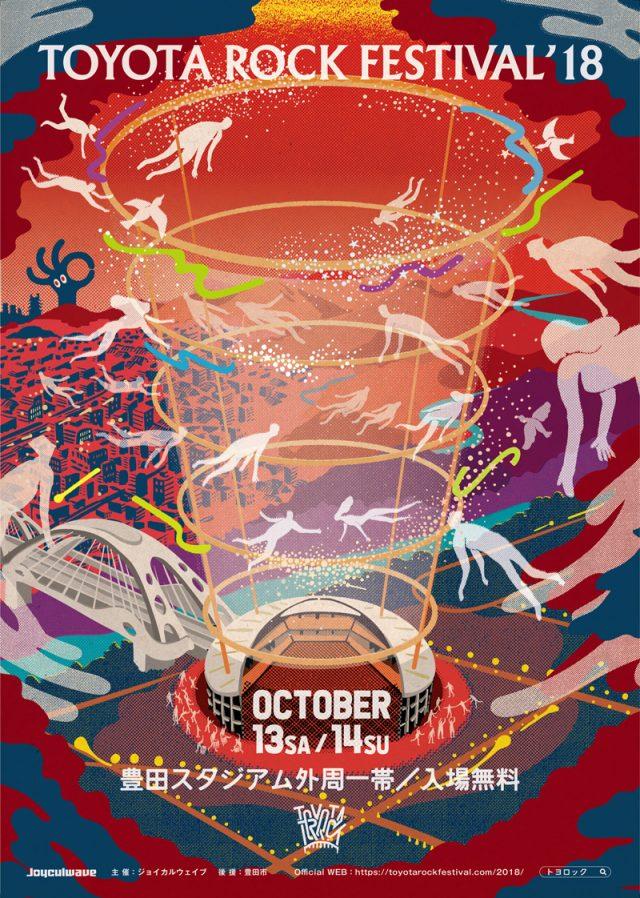 【続報】入場無料フェス「TOYOTA ROCK FESTIVAL2018」第2弾出演者発表は、かせきさいだぁ、折坂悠太、okadada、mouse on the keys、呂布カルマ、食品まつりら21組。