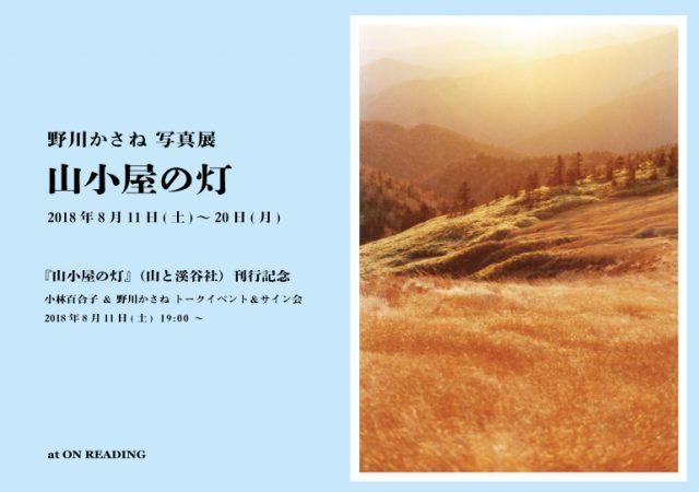 山や自然をテーマに作品を発表する写真家、野川かさねによる写真展が開催。