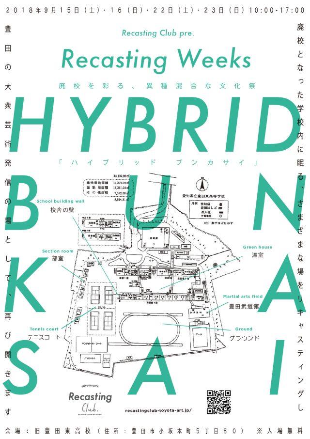 豊田市主催の参加型アートプロジェクト「Recasting Club」が、廃校を使った文化祭を4DAYS開催。テニスコーツと校庭内巡るライブツアー、山下陽光(途中でやめる)による出店&トークなど多彩。