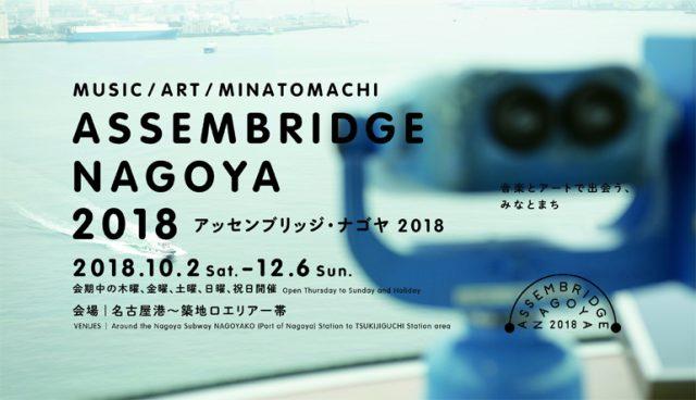 名古屋の港まちを舞台にした音楽と現代美術のフェスティバル『アッセンブリッジ・ナゴヤ』が今年も開催!