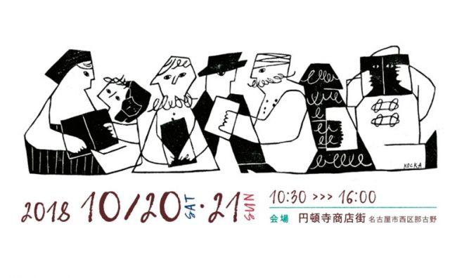 """円頓寺商店街が、二日間かぎりの""""本の商店街""""になる!京都のホホホ座、ひとり出版社・夏葉社も出店!「おいしいにちよう市」も。"""
