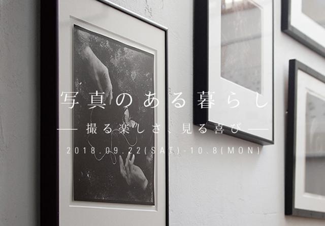 写真家 松元康明と寫眞道具ブランド Acruを迎え、撮る楽しさ、見る喜びを体験できる「写真のある暮らし」がジェネラルサプライで開催。