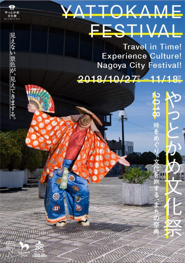 いよいよ今年も開幕!名古屋の歴史・文化を街中で体験できる「やっとかめ文化祭」。<br/>名古屋城でのオープニング〜中日ビルでクロージングまで、今年の見どころをピックアップ。