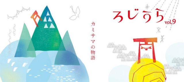 音楽×アート×マーケット×街歩き複合型イベント「ろじうらvol.9」が半田市亀崎町で今年も開催。ショピンによるお寺ライブも!
