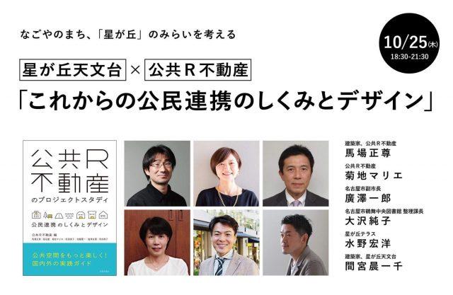 """公共空間と民間企業のマッチングを行ってきた「公共R不動産」をゲストに迎え、名古屋「星ヶ丘」の未来を考えるトークセッションが、TT"""" a Little Knowledge Storeにて開催。"""