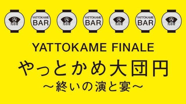 「やっとかめ文化祭」の最終日を彩るクロージングパーティーが、閉館予定の「中日ビル」屋上にて開催。尾張のおいしい日本酒が楽しめるBAR、狂言舞台にやきものワークショップも。