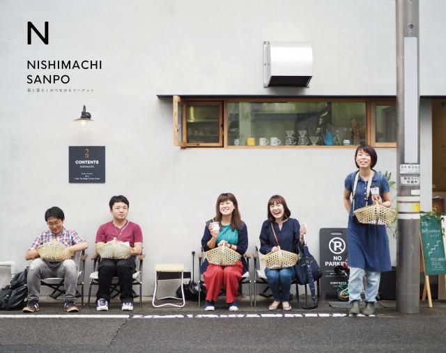 愛知県豊田市西町エリアにて、街と暮らしがつながるマーケット「西町散歩」が開催。オリジナルランチバスケットづくりやSnow Peakによるテント設営講習会などワークショップも。