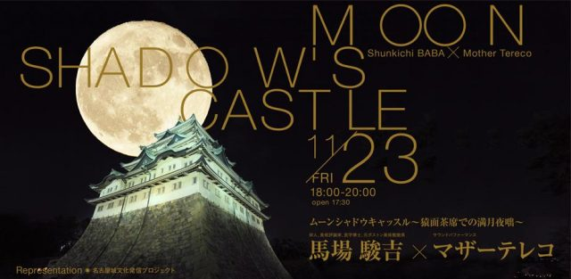 俳人・馬場駿吉、元Open Reel EnsembleメンバーによるMother Terecoが出演。名古屋城の茶席で詩、現代音楽とともに満月を鑑賞するイベント「MOONSHADOW'S CASTLE」開催。