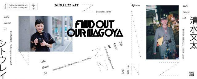 ストリートスタイルフォトグラファー・シトウレイ、水カンのツアー衣装も手がける注目の若手スタイリスト・清水文太らが登壇。トークイベント「Find Out Our Nagoya! #2 」開催。