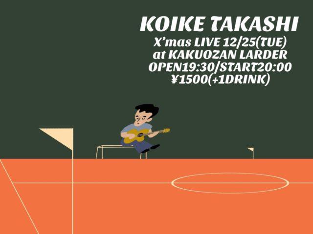 名古屋インディーシーンの至宝的バンド・シラオカのGt./Vo・小池喬が、KAKUOZAN LARDERにてクリスマスライブ!