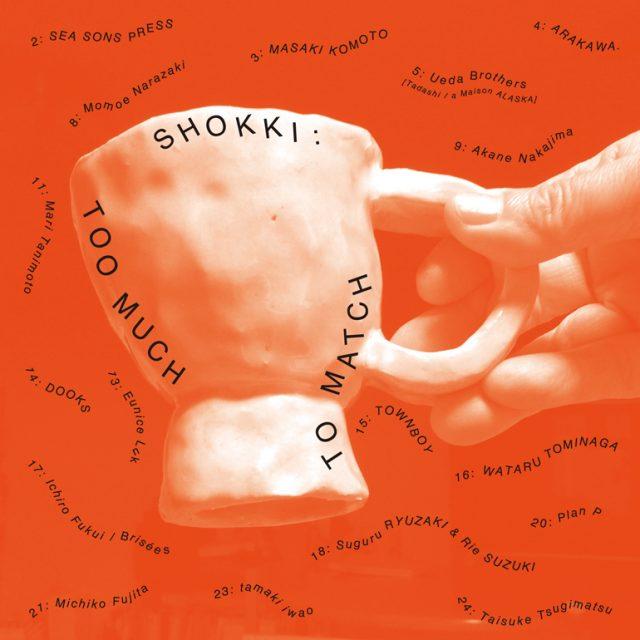 ハンドメイドのセラミックレーベル『SHOKKI』が、様々なアーティストやアパレルブランドとコラボしたアイテムを展示する「TOO MUCH TO MATCH」が開催!