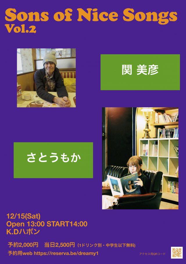 関美彦、さとうもか、ポップスのベテランと新鋭によるツーマンイベントが鶴舞K.Dハポンで開催。