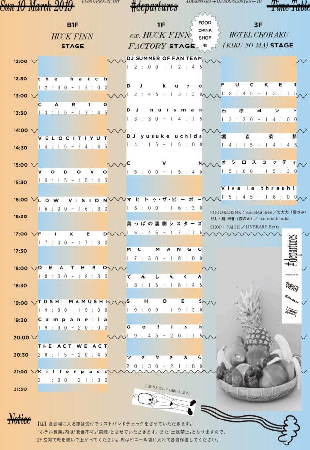 【タイムテーブル発表】Campanella、TOSHI MAMUSHI、the hatch、マヒトゥ・ザ・ピーポー、FIXED、VELOCITYUT、MC MANGO、CVNら計28組!THE ACT WE ACT、killerpass、LIVERARYによる新型屋内フェス「#departures」、今池にて開催。