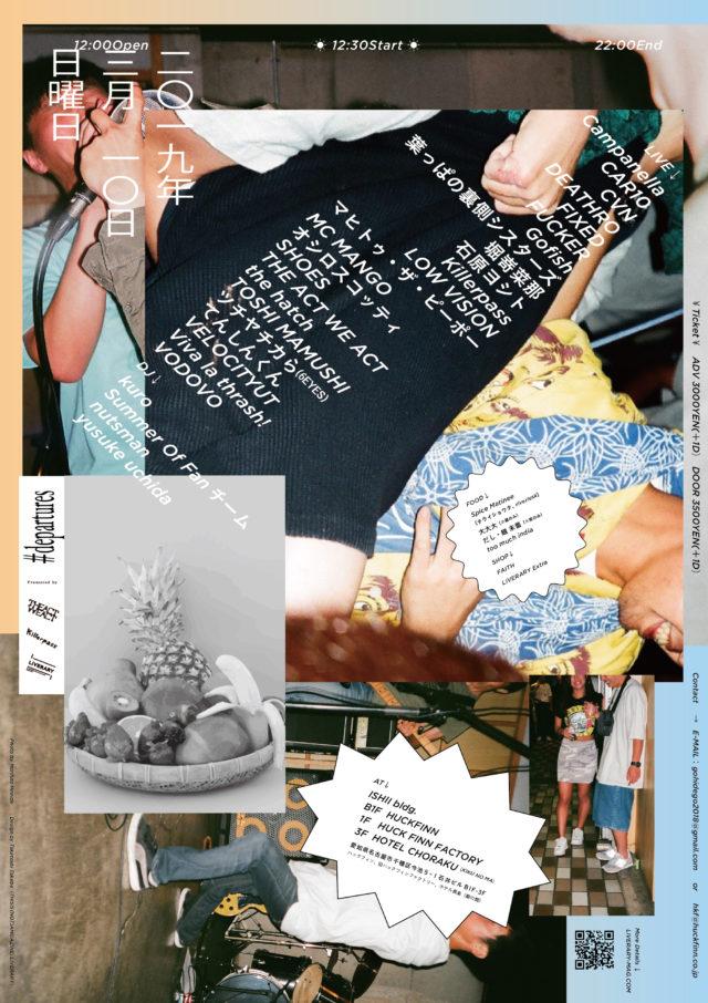 【出演者発表】Campanella、TOSHI MAMUSHI、the hatch、マヒトゥ・ザ・ピーポー、FIXED、VELOCITYUT、MC MANGO、CVNら計28組!THE ACT WE ACT、killerpass、LIVERARYによる新型屋内フェス「#departures」、今池にて開催。