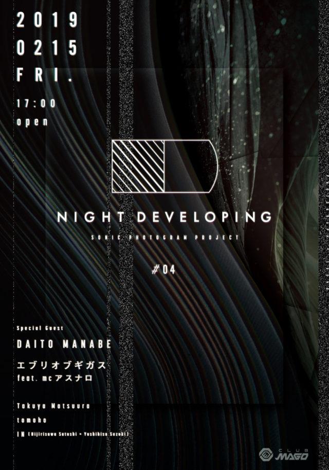 真鍋大度、エブリオブギガス feat. mcアスナロら出演。写真×音楽の実験的イベント「NIGHT DEVELOPING#4」開催。
