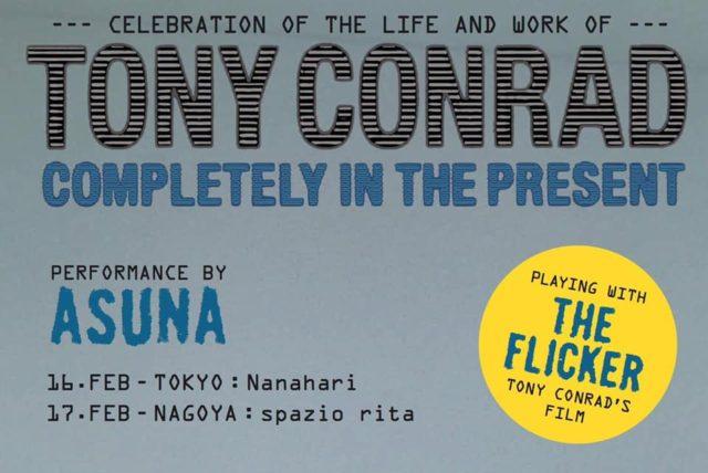 『トニー・コンラッド:完全なる今』:ミュージシャン、俳優、教師といった多彩な才能を併せ持つエクスペリメンタルアーティストの生涯を追った映画が名古屋初上映。ドローンミュージック国内第一人者・ASUNAによる生演奏も。