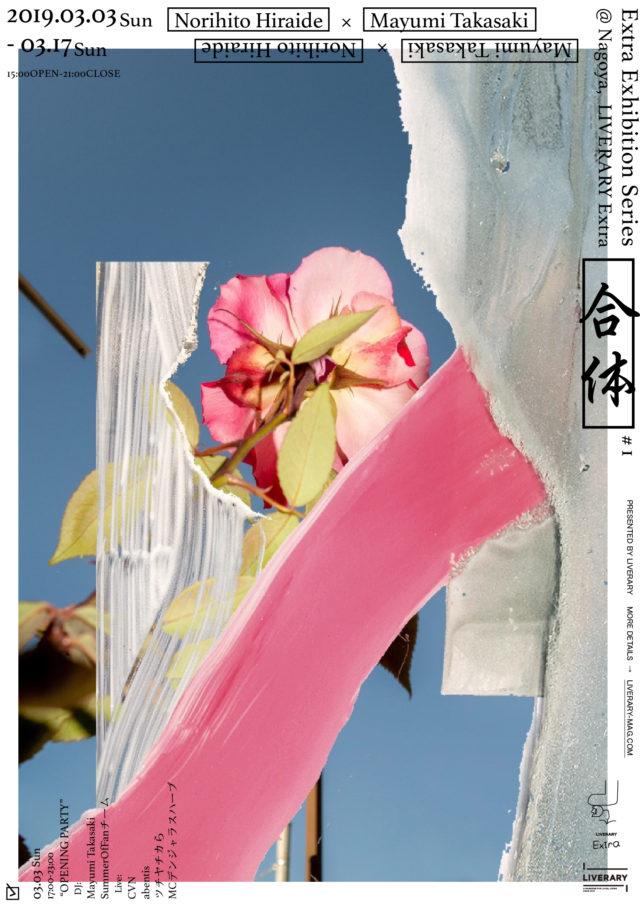 【更新|クロージングパーティー開催決定】<br/>yusuke uchida、EGUCHIによるDJ、too much indiaのカレー出店も。<br/>OGRE YOU ASSHOLEの元メンバーで写真家のNorihito Hiraideと、<br/>映像、立体、平面までマルチな表現を行うMayumi Takasakiによる二人展が開催中。