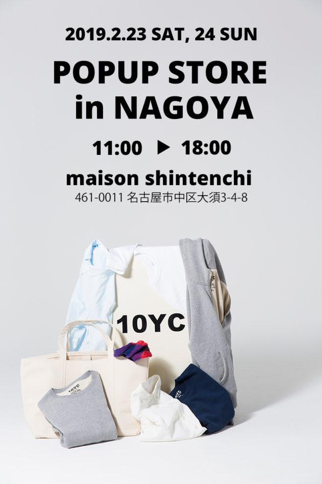 """「ゴミをつくっている感覚だった」大量生産・大量消費の大手メーカーから独立した、""""10年着られる服""""をつくるアパレルブランド「10YC」が、名古屋・大須でPOPUPを開催。"""