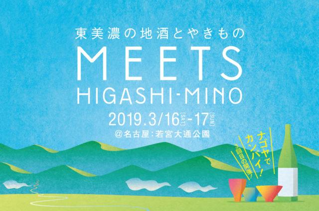 岐阜・東美濃の地酒12蔵を、美濃焼酒器で飲み比べができる人気日本酒イベント「MEETS TONO」がパワーアップ!「MEETS HIGASHI-MINO」と改め、若宮大通公園にて開催。