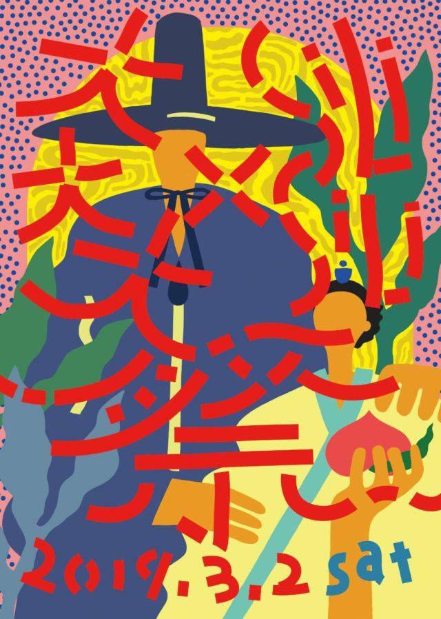 佐伯真有美(あふりらんぽ・オニ)、Campanella、和田晋侍(DMBQ)ら出演!一般客もウェルカムな結婚パーティー!?「大大大×SiliSili祭」が名古屋・新栄Vioにて開催。