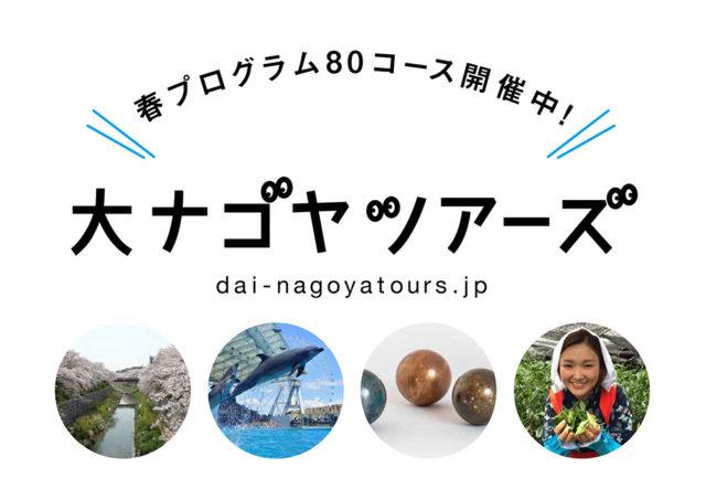桜名所でお花見散歩、大人の水族館ツアー、日本一の茶園でお茶摘み体験などバラエティ豊かな企画が目白押しの「大ナゴヤツアーズ」。2019年春プログラム、計80コースが発表!