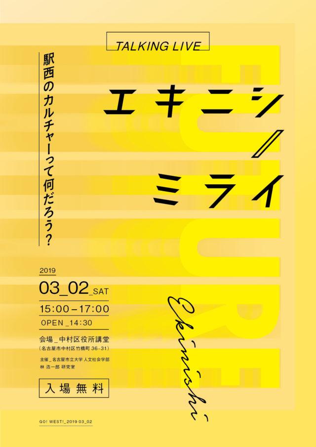 名古屋駅西にカルチャーはあるのか?駅西が築いた文化を紐解き、未来を予想するトークイベント「エキニシノミライ」開催。ゲストスピーカーに、栗本真壱(あいちトリエンナーレ2019アーキテクト)、山田高広(森、道、市場)、武部敬俊(LIVERARY)ら。