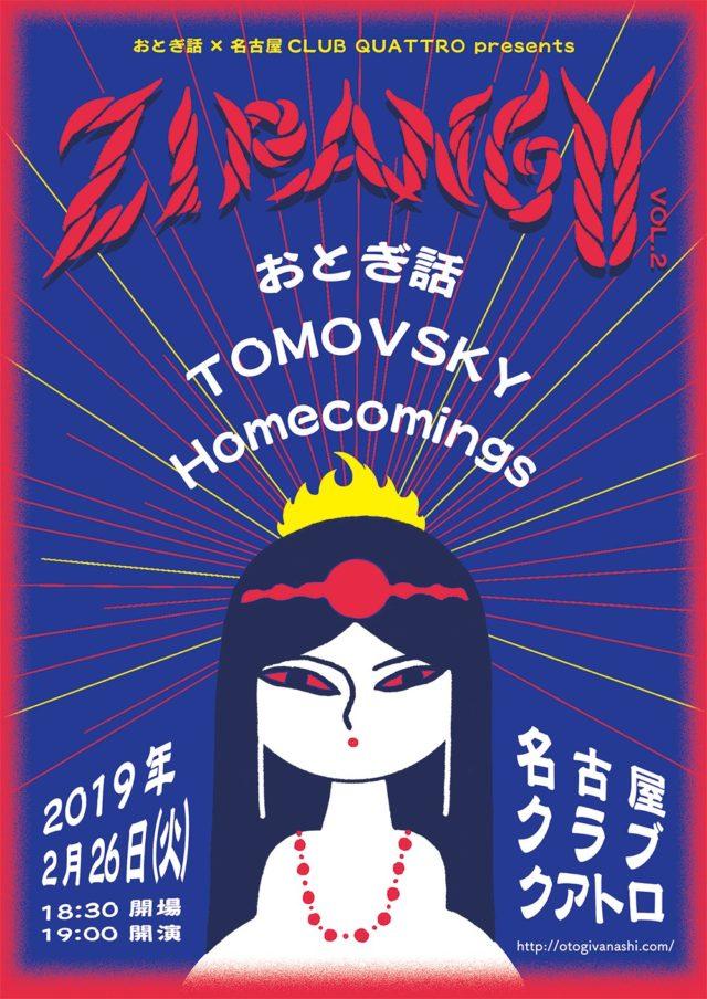 実力派人気ロックバンド・おとぎ話×名古屋クラブクアトロによるコラボ企画「ZIPANGU vol.2」に、TOMOVSKY、Homecomingsが出演。