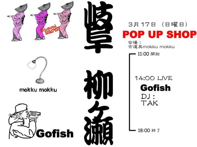 がま口が人気のエクストリーム・ファッションブランド「DIAMOND WHIPESS」が岐阜・柳ヶ瀬商店街の古道具店にPOP UP!Gofish出演のライブイベントも。