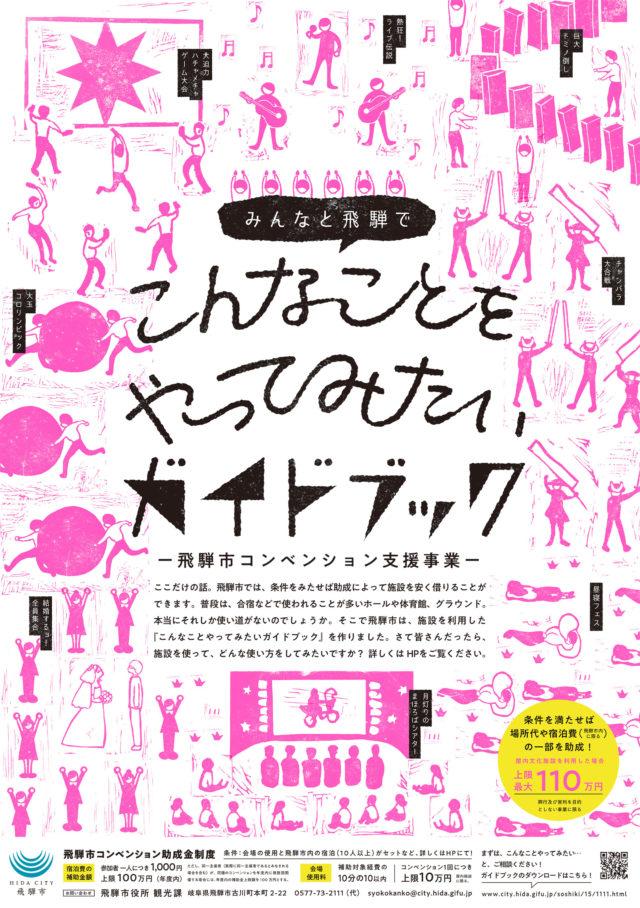 人口減少に悩む岐阜県飛騨市が、名古屋の学生たちと新たな試みに挑戦!?<br/>「みんなと飛騨でこんなことをやってみたいガイドブック」発行。<br/>仕掛け人・千原誠、デザイナー・白澤真生らが語る、これからの飛騨。
