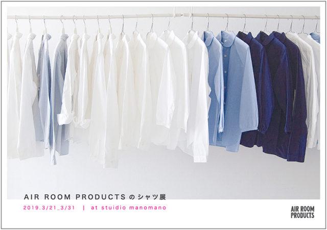 シンプルなデザインで気軽に着られる、AIR ROOM PRODUCTSのシャツ展が開催!