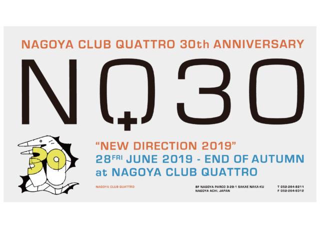 EGO-WRAPPIN'×ペトロールズ、コトリンゴ×ハンバートハンバート、藤原さくら×キセル、ストレイテナー×髭……。名古屋クラブクアトロ30周年を記念した対バン企画シリーズが始動。