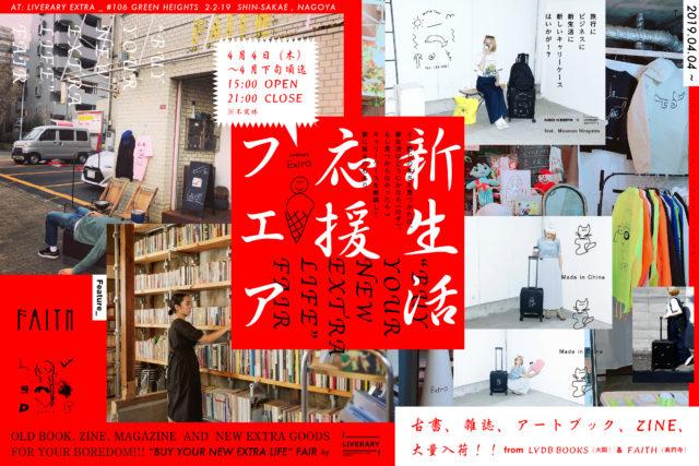 """大阪・LVDB BOOKS、高円寺・FAITHセレクトによるアートブック、ZINE、雑誌、古書が並ぶ、LIVERARY的""""新生活応援フェア""""が新栄で開催中。平山昌尚とのコラボキャリーケースの展示も。"""